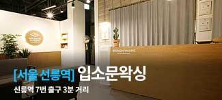 [서울 선릉역] 입소문왁싱