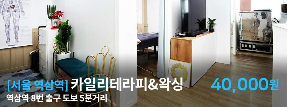 [서울 방이동] 오르비스살롱