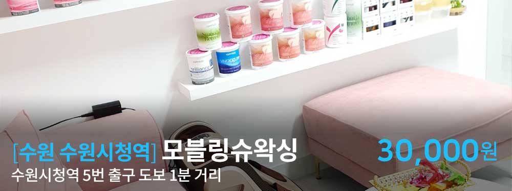[서울 선릉역] 카일리테라피&왁싱