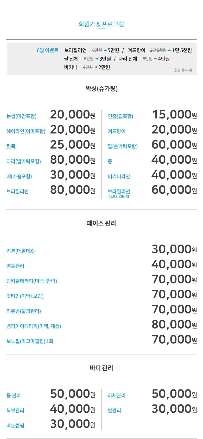 은평구왁싱_서울_은평구_역촌동_응암역_가꾸다_업체가격