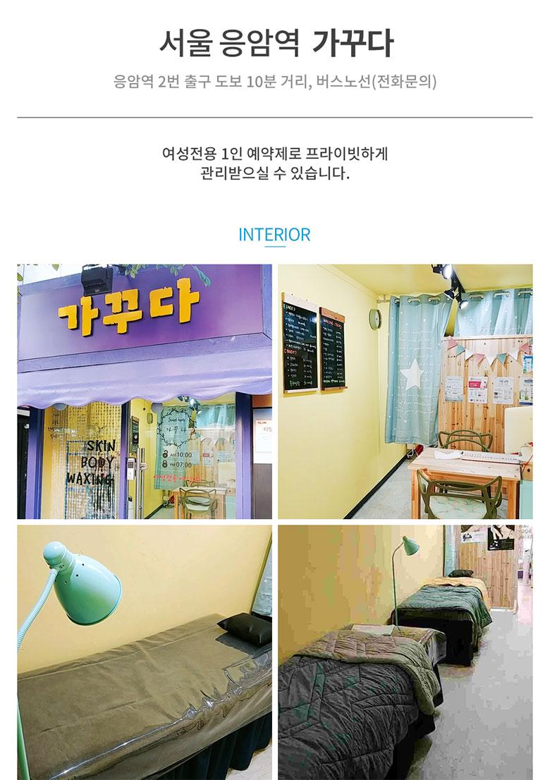 은평구왁싱_서울_은평구_역촌동_응암역_가꾸다_업체사진