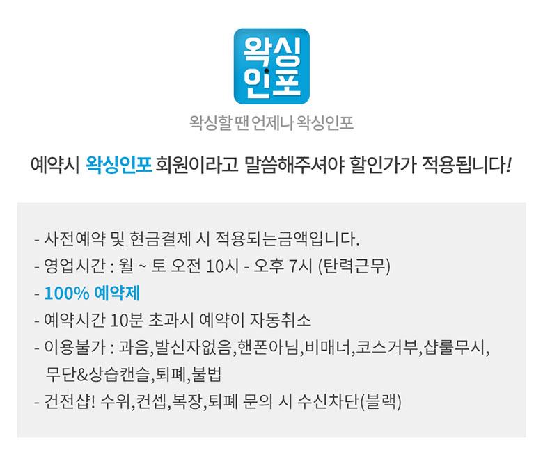 은평구왁싱_서울_은평구_역촌동_응암역_가꾸다_업체설명