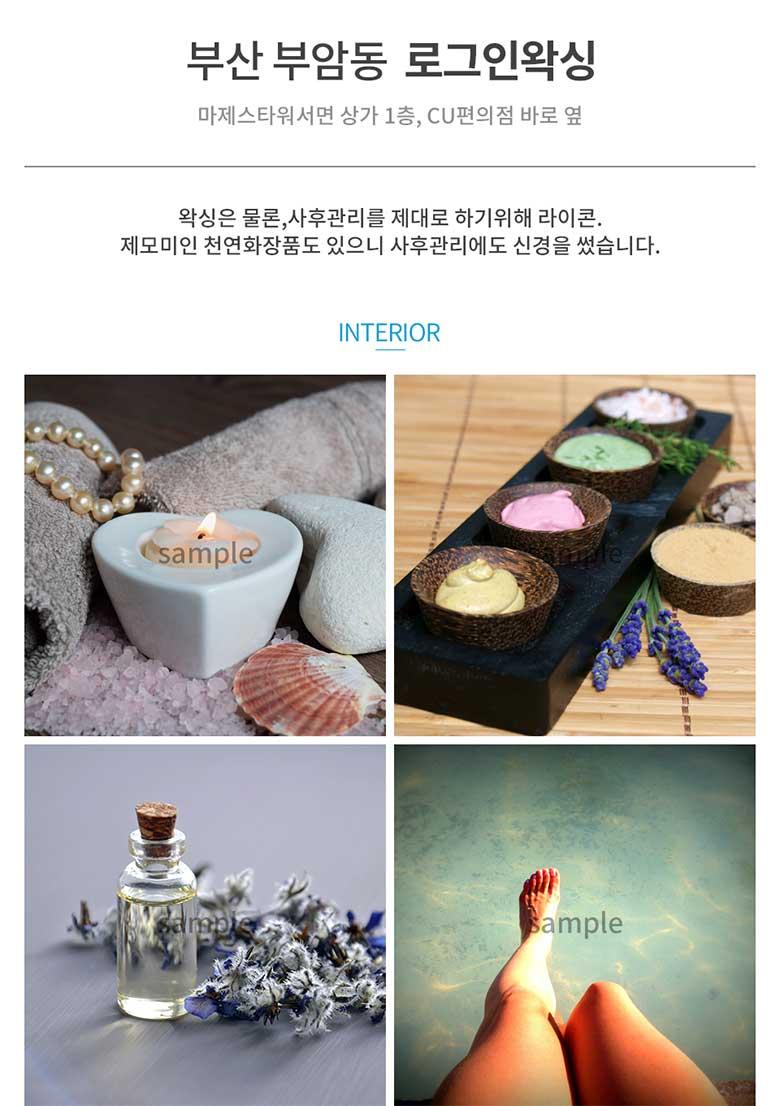 부산왁싱_부산_부산진구_부암동_로그인왁싱_업체사진