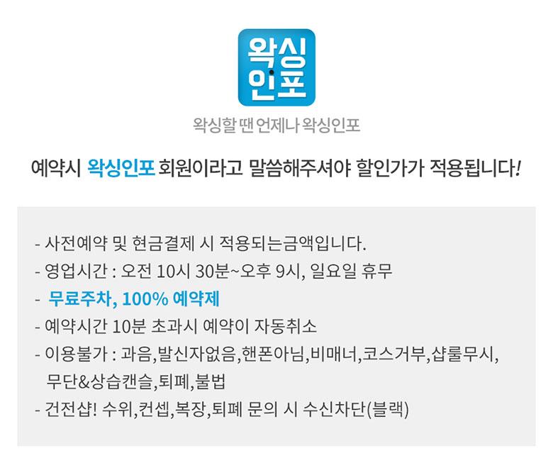부산왁싱_부산_부산진구_부암동_로그인왁싱_업체설명